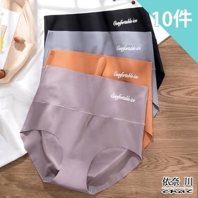 ★冰絲抑菌★ 裸感清爽無痕微塑高腰內褲 (超值10件組-隨機) enac 依奈川