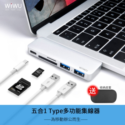 WIWU T6 五合一 Type-C 轉接器 HUB多功能集線器 USB3.0擴展塢