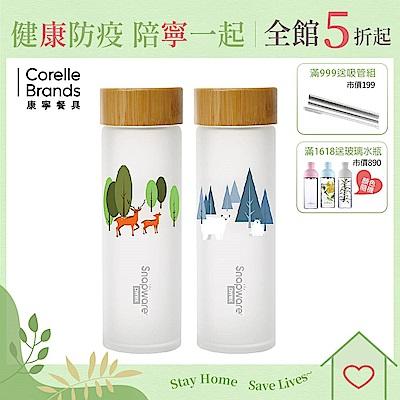 【美國康寧】Snapware耐熱玻璃水瓶630ML(2款任選)