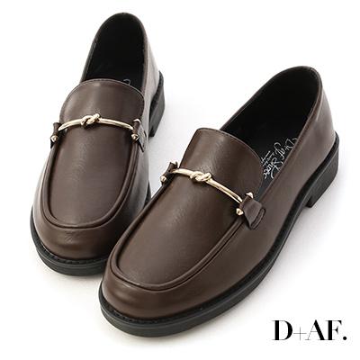 D+AF 質感步調.金屬扭結平底樂福鞋*咖