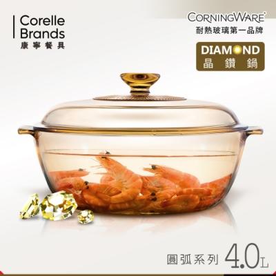 美國康寧Corningware 玻璃陶瓷晶鑽鍋4L-圓弧系列