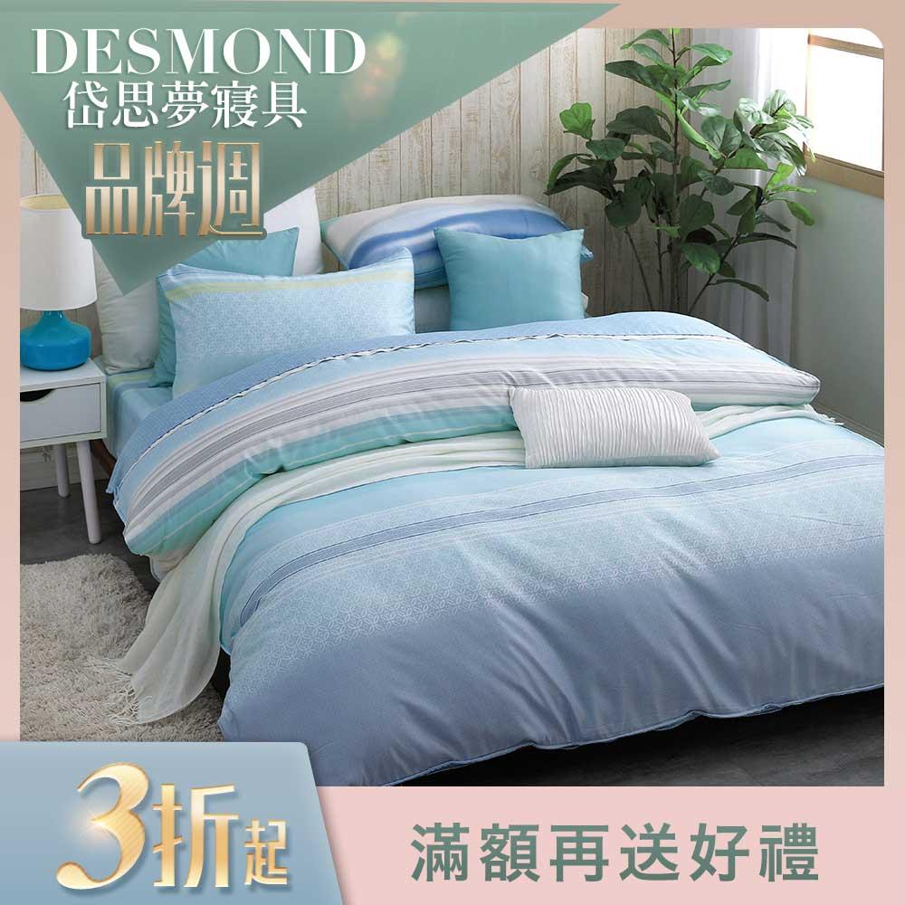 岱思夢 雙/大均一價 3M天絲床包兩用被四件組 多款任選