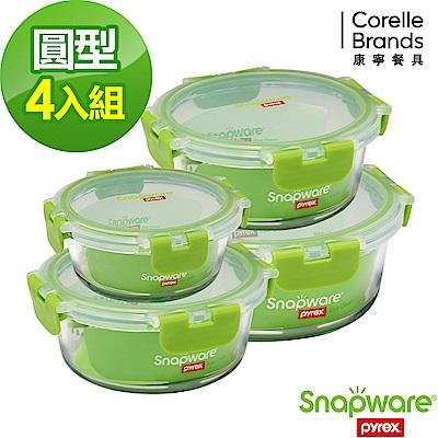 Snapware康寧密扣圓形可拆扣玻璃保鮮盒-4件組(D03)