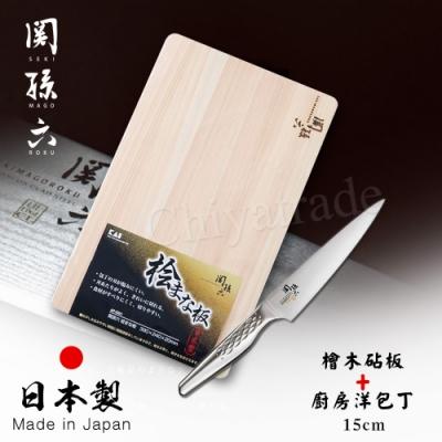 [結帳75折]日本製貝印KAI匠創名刀關孫六 一體成型不鏽鋼刀-廚房小刀15cm+檜木砧板