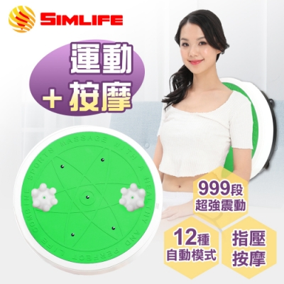 SimLife-塑身震動搖擺飛碟機(青草綠)