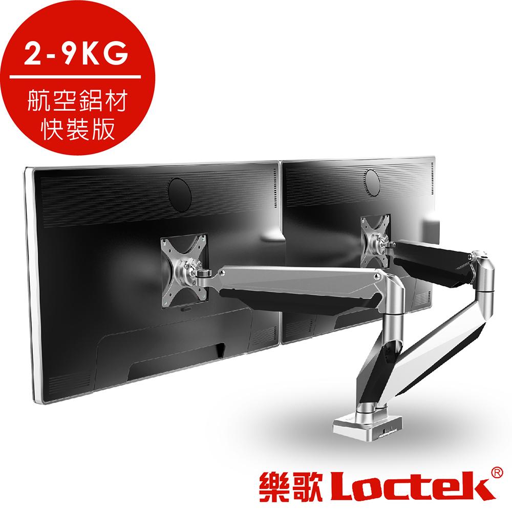 樂歌Loctek 人體工學 電腦螢幕支架 雙螢幕 D7D