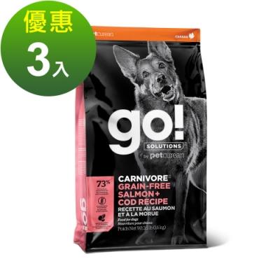 Go! 高含肉量-無穀海洋鲑鱈 全犬配方《300克三件組》WDJ推薦