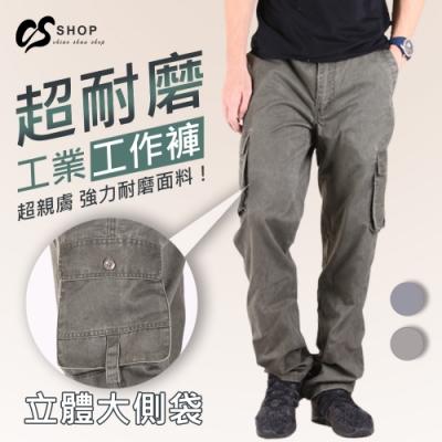 CS衣舖 立體大口袋 多袋休閒耐磨 工作褲 兩色