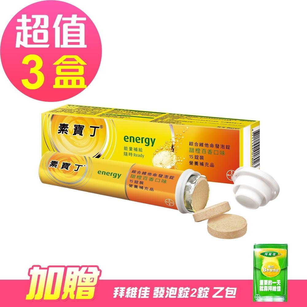 【素寶丁】綜合維他命發泡錠-甜橙百香口味x3盒(15錠/盒)-加贈拜維佳 發泡錠2錠