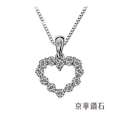 京華鑽石 鑽石項鍊墜飾 鑽石心 18K金