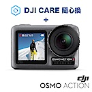 DJI 大疆創新 OSMO Action 運動相機+Care隨心換官方意外保險(先創公司貨)