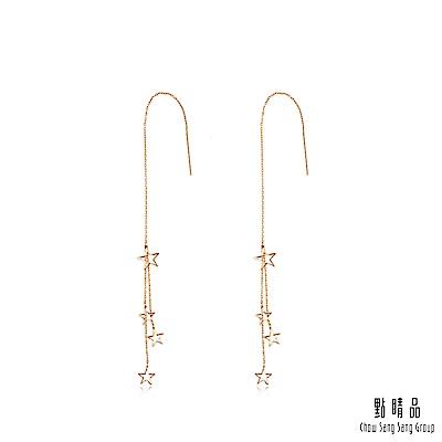 點睛品 18K玫瑰金 星形垂墜造型耳環