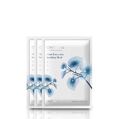 Dr.Douxi 朵璽 萃莞媄 植萃深層保濕舒緩面膜 25ml/3片(盒裝)