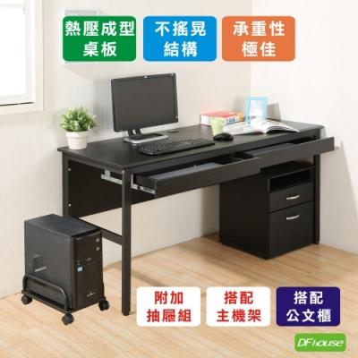 DFhouse頂楓150公分電腦辦公桌 2抽屜 主機架 活動櫃 150*60*76