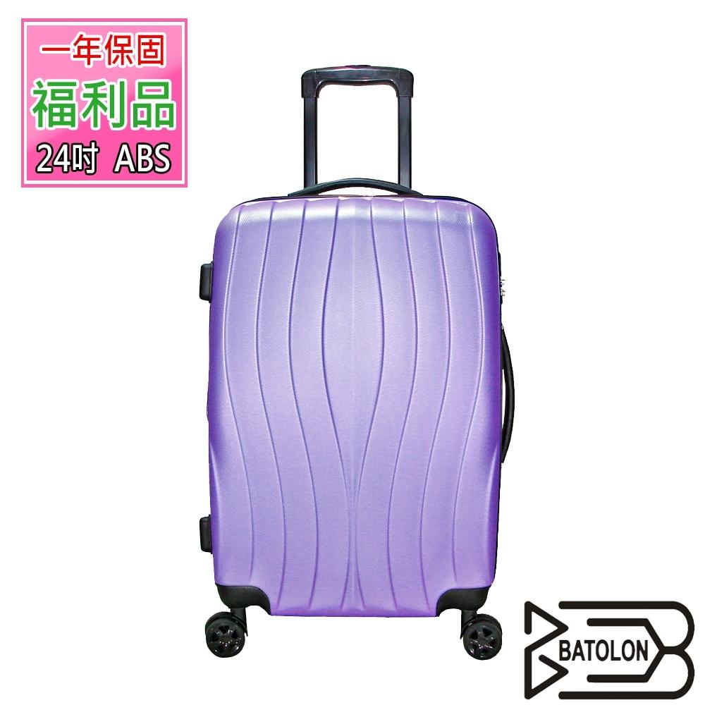 (福利品 24吋)  舞動風采加大ABS硬殼箱/行李箱 (淺紫)