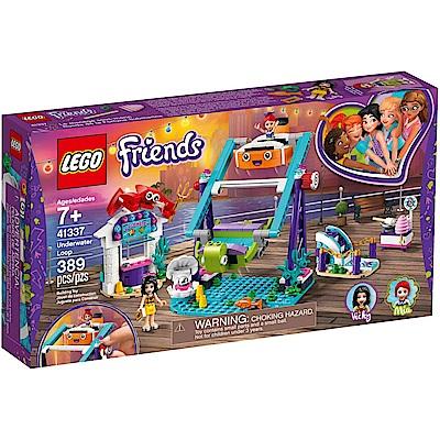 樂高LEGO Friends系列 - LT41337 水中之環