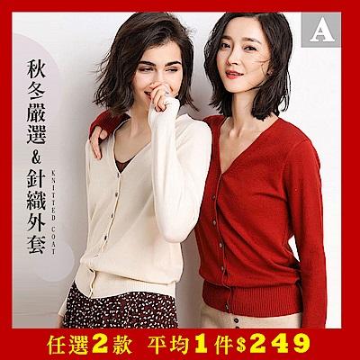 [時時樂限定]艾米蘭-保暖舒適多款多色針織上衣(任選2件)