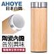 日本白鶴 竹藝陶瓷保溫杯 430mL product thumbnail 1