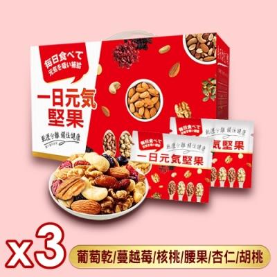 弘益‧升級版 一日元氣堅果-綜合堅果果乾30包/盒(共3盒)