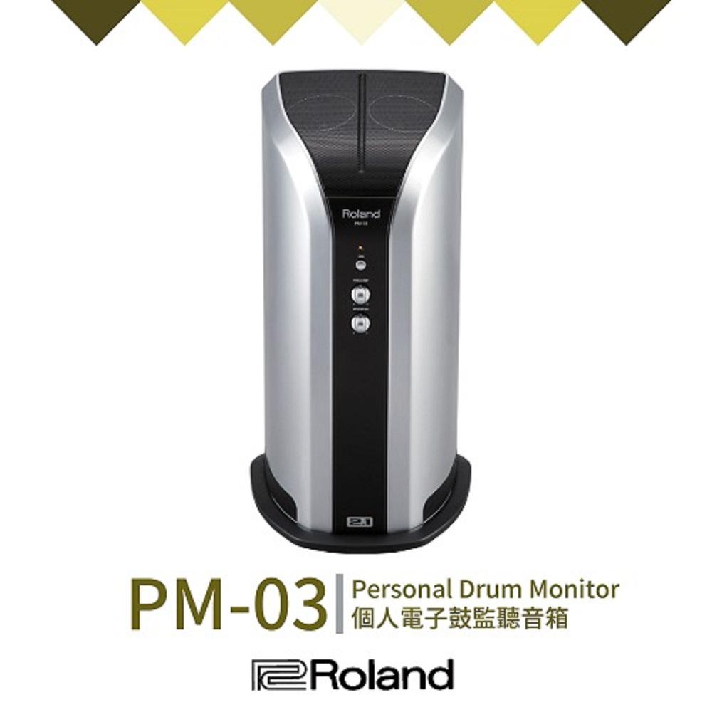 【ROLAND樂蘭】PM-03 / 小型V-DRUMS監聽音箱2.1聲道 / 公司貨保固