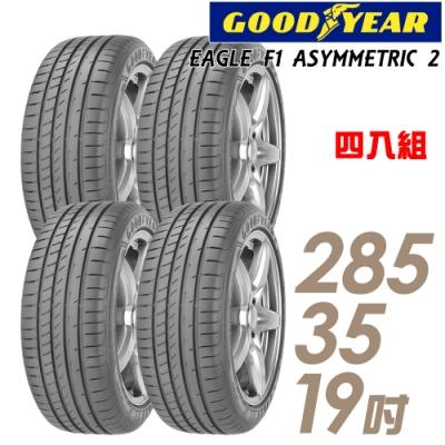 【固特異】EAG ASYM2 高性能輪胎_四入組_285/35/19(EAG ASYM2)