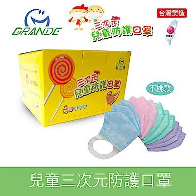 格安德 三次元兒童防護口罩 60枚包裝1盒
