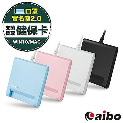 [時時樂] aibo AB22 ATM晶片讀卡機