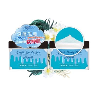 【Glamour Sky 魔法天空】咕溜愛美肌系列保濕舒緩水凍膜2入組 250ml