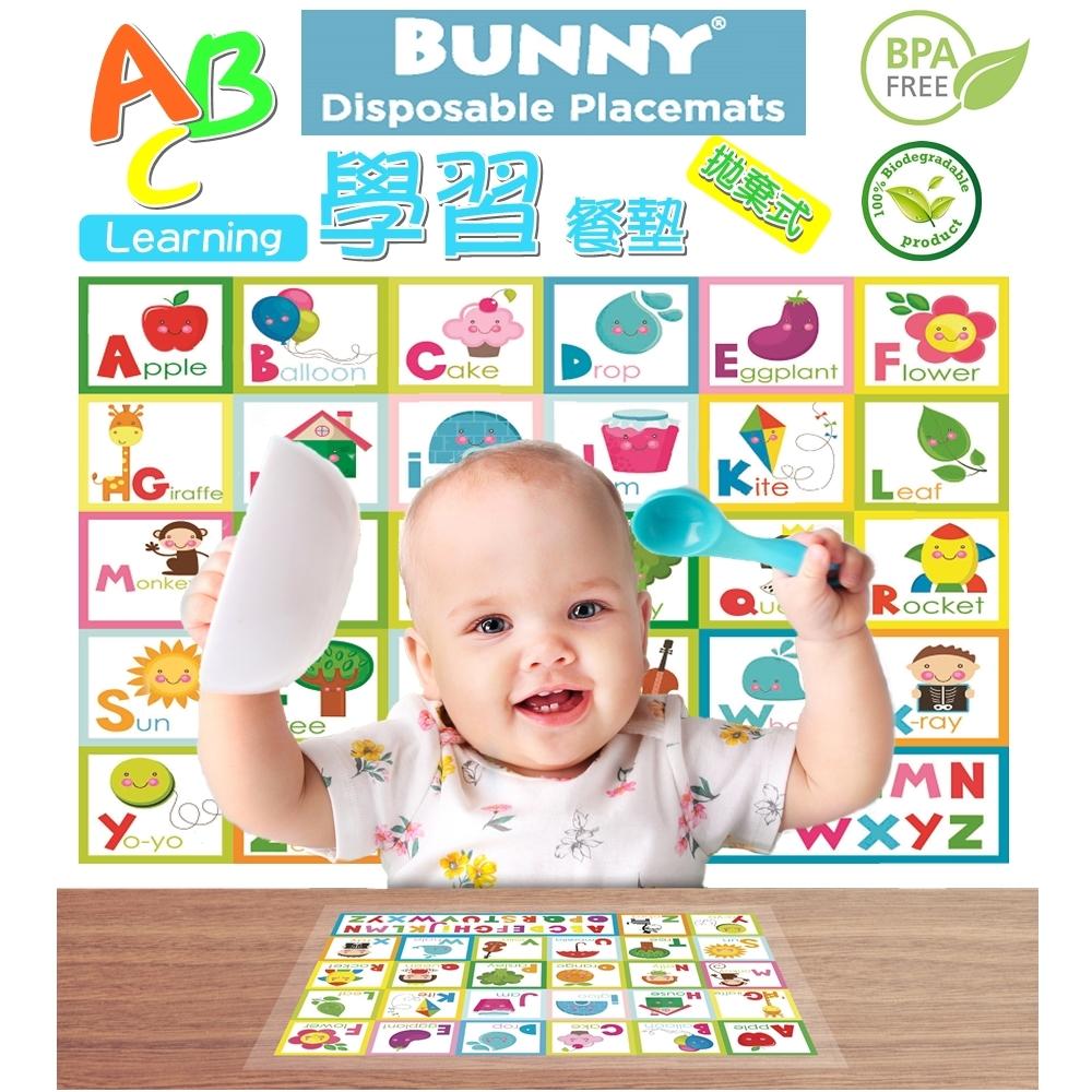 【BUNNY】嬰幼兒拋棄式餐桌墊- 隨身包/學習ABC 系列/兒童餐墊