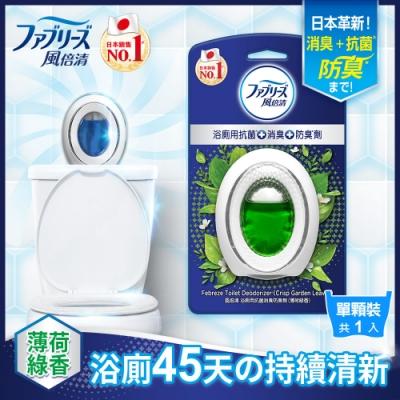 日本風倍清 浴廁用抗菌消臭防臭劑(薄荷綠香 )_6ml 1入裝