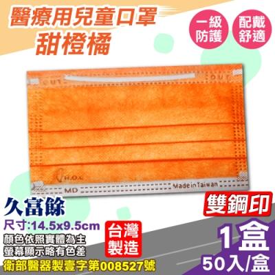 久富餘  兒童醫療口罩(雙鋼印)(甜橙橘)-50入/盒