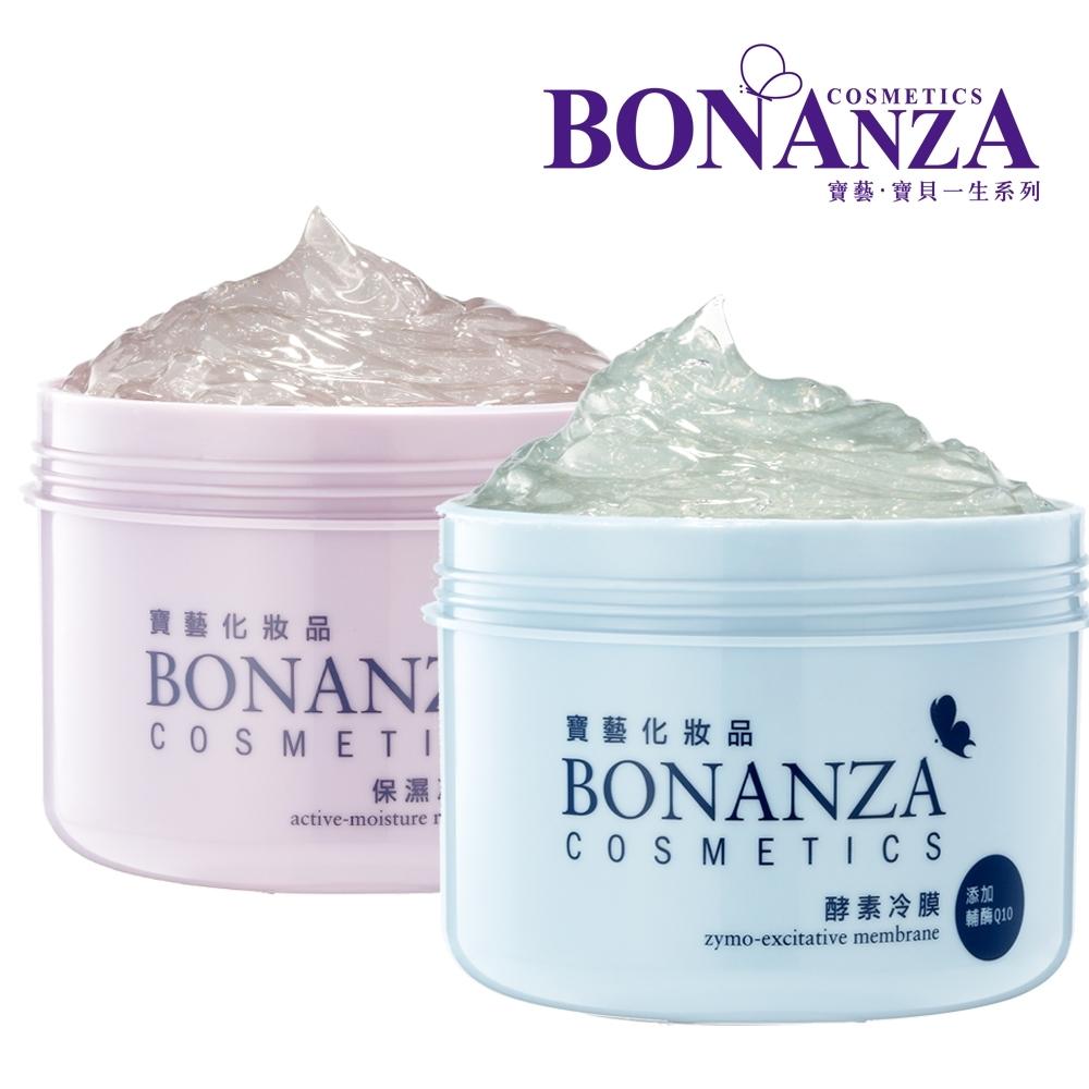 【寶藝Bonanza】 Q10全效淨白美肌mini組