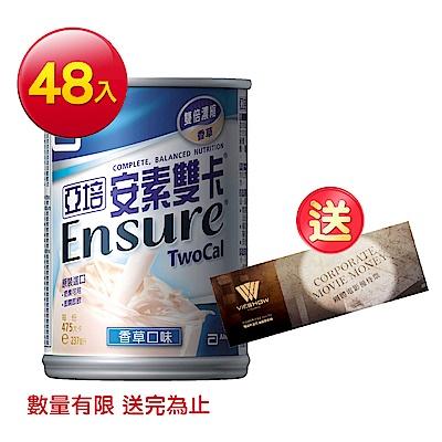 (即期品)亞培 安素雙卡(237mlx24入)x2箱 效期2019/11/1