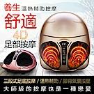 【Mavoly 美樂麗】氣壓式經典款 熱敷遙控腳底按摩機 足療機 C-0026