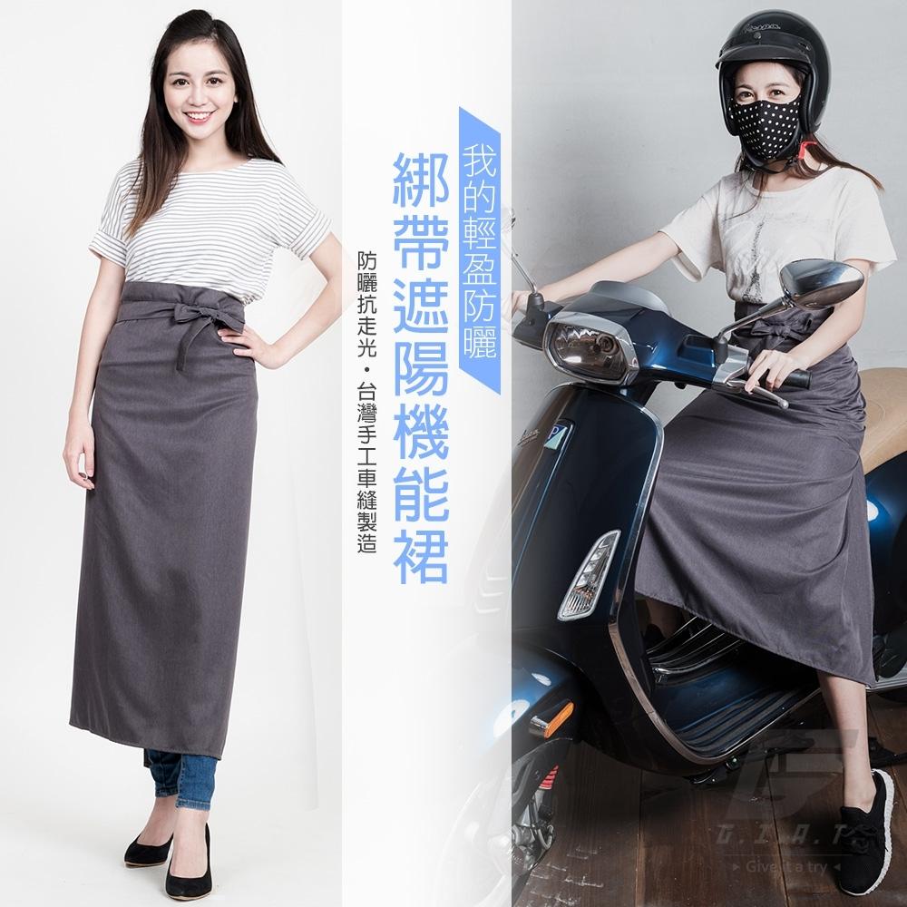 GIAT輕盈懷舊復古防曬遮陽裙(綁帶設計/F)