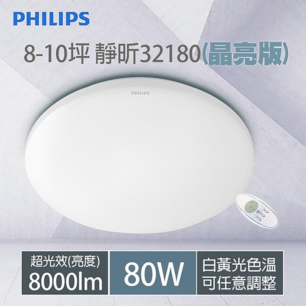 Philips 飛利浦 靜昕 32181 80W LED吸頂燈-調色調光 (PA001)