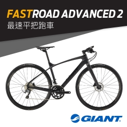GIANT FASTROAD ADVANCED 2 碳纖平把跑車(2020)