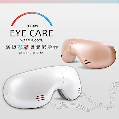 【預購】tokuyo煥眼冷熱眼部按摩器TS-183 (新品上市)