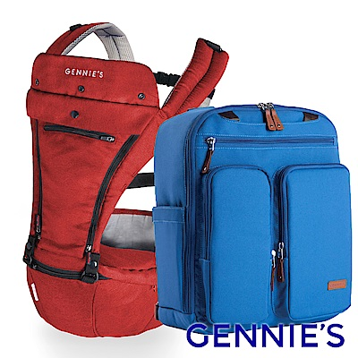 Gennies專櫃-機能氣墊揹凳(紅)+時尚育兒包((藍)特惠組合