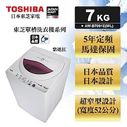 TOSHIBA東芝 7KG 定頻直立式洗衣機 AW-B7091E