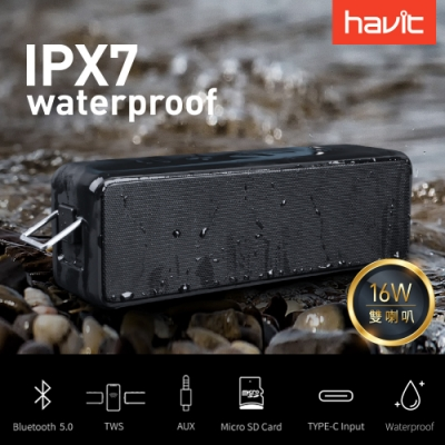 【海威特Havit】M76重低音防水藍牙喇叭(支援TWS串接)