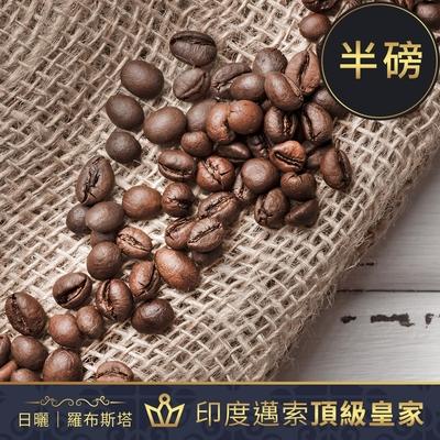 CoFeel 凱飛鮮烘豆印度邁索頂級皇家日曬羅布斯塔咖啡豆半磅