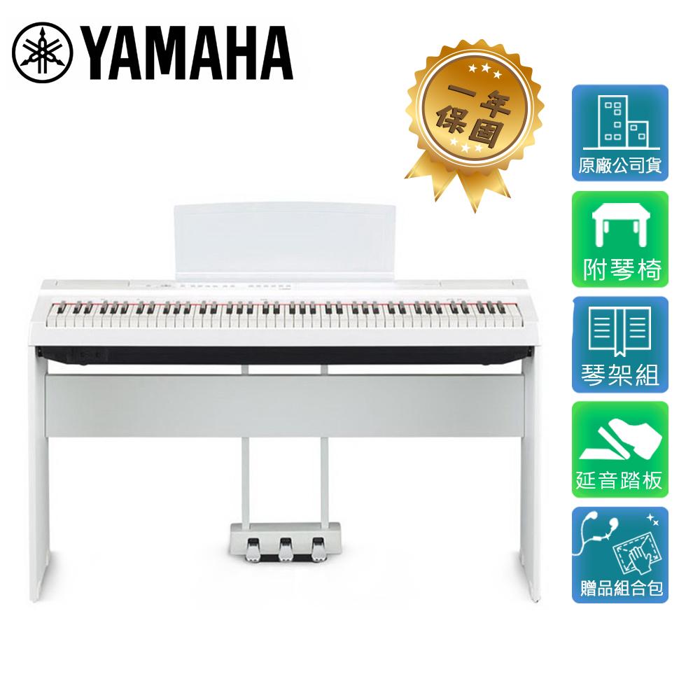 YAMAHA P125 WH 88鍵數位電鋼琴 典雅白色款