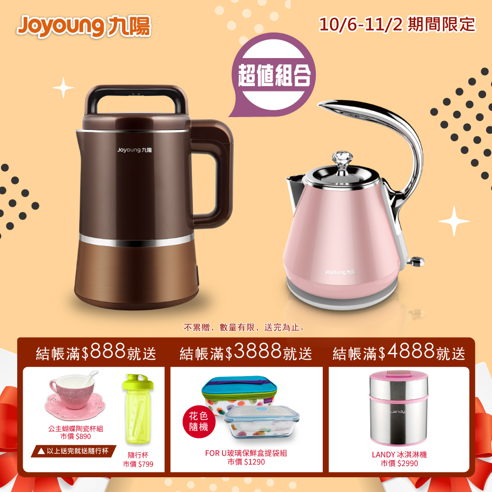 【Joyoung 九陽】破璧精萃免濾豆漿機(冷熱料理調理機) DJ13M-D988SG