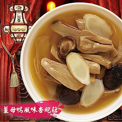 老爸ㄟ廚房 薑母鴨風味杏鮑菇(300g/包*5包)