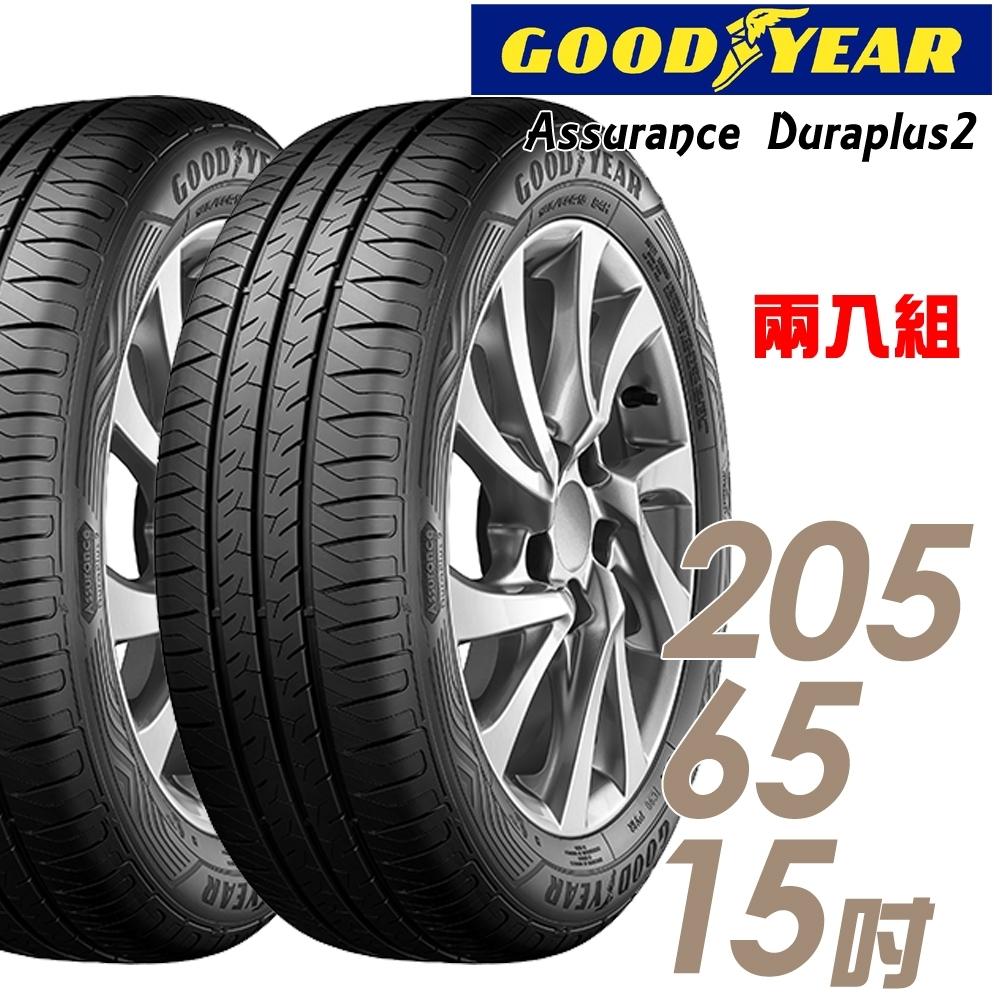 【固特異】ADP2 舒適耐磨輪胎_二入組_205/65/15(ADP2)