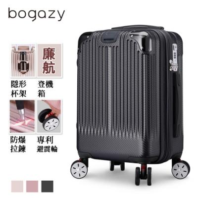 Bogazy 極致亞鑽 18吋編織紋登機箱行李箱(太空黑)