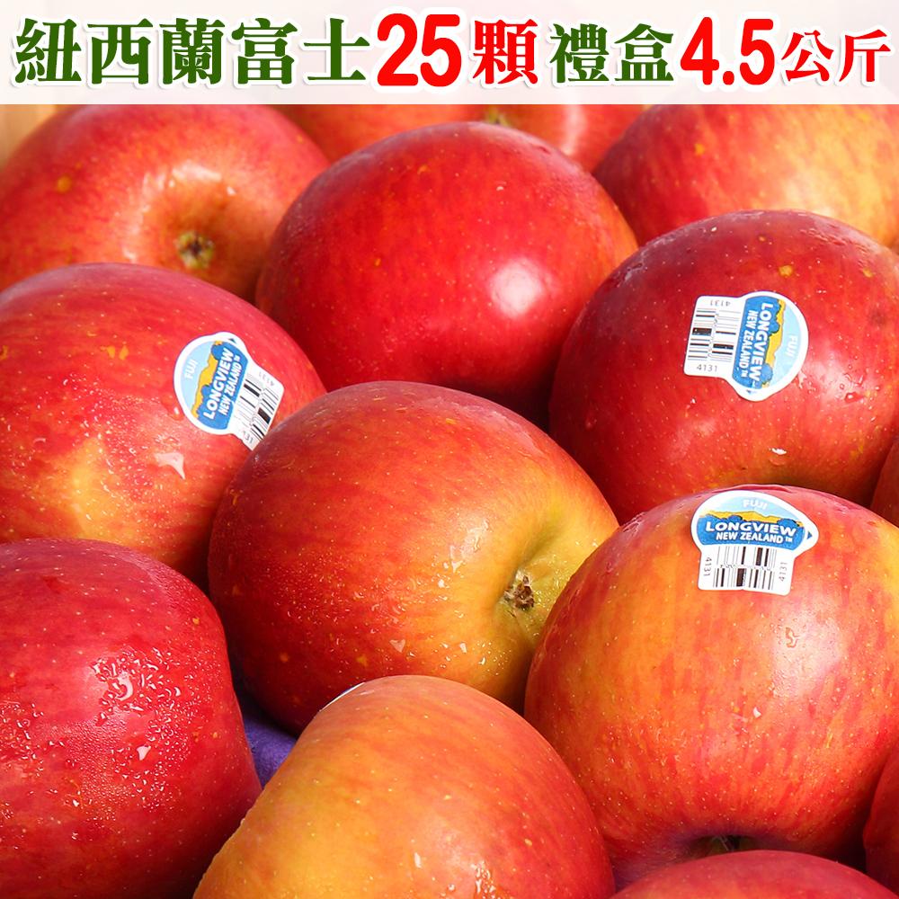 愛蜜果 紐西蘭FUJI富士蘋果25顆禮盒(約4.5公斤/盒)