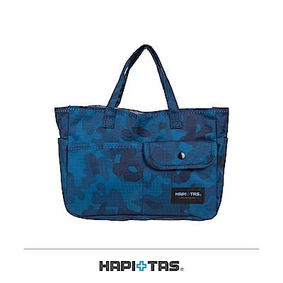 日本HAPI TAS 手提包 袋中袋 深藍迷彩