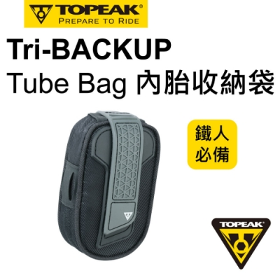 TOPEAK TRI-BACKUP TUBE BAG 內胎收納袋